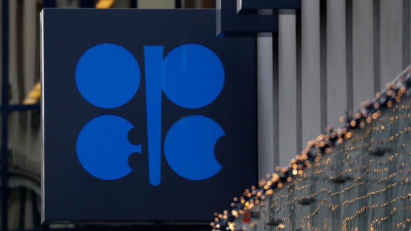 Российский бюджет получил 6,2 трлн рублей за три года сделки ОПЕК+