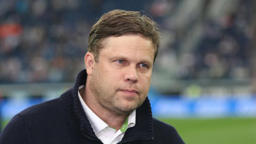 Экс-футболист «Зенита» Радимов рассказал о несостоявшемся переходе в «Спартак»