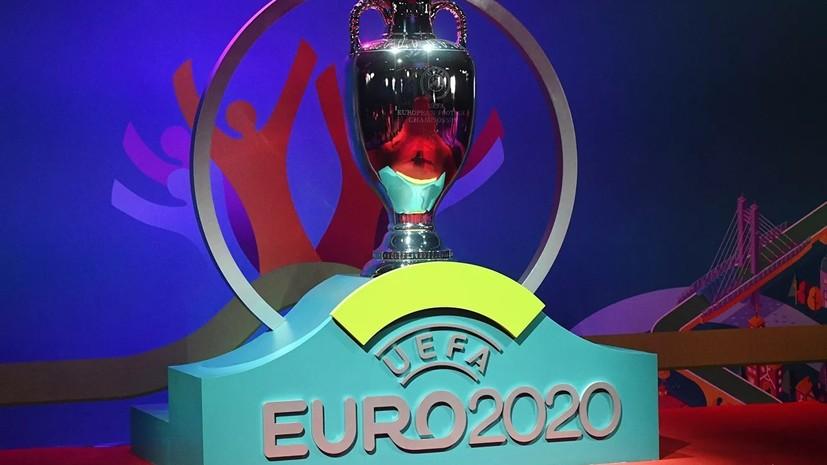 Утверждена программа подготовки к проведению Евро-2020 в Санкт-Петербурге