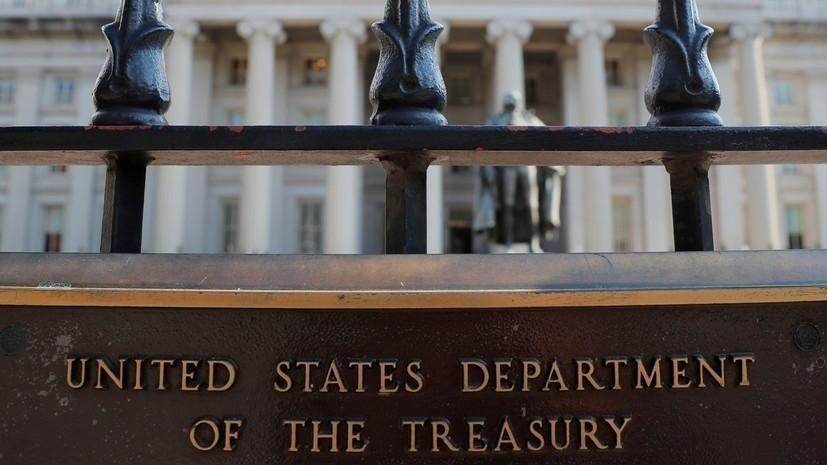 Глава Минфина США объяснил «исчезновение» $1,5 трлн наличных денег