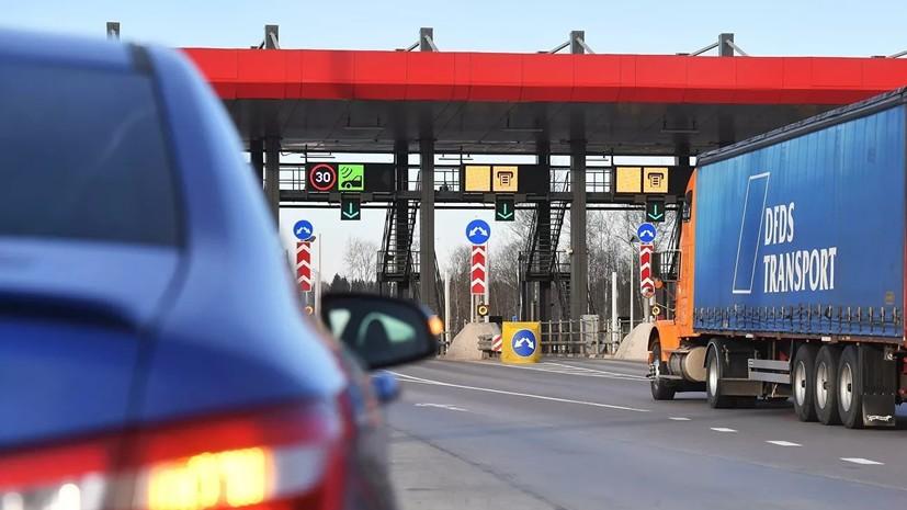 Правительство одобрило штраф за неоплату проезда по платным дорогам