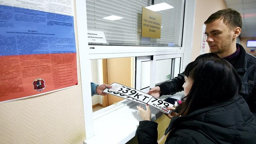 Медведев утвердил новые правила регистрации автомобилей