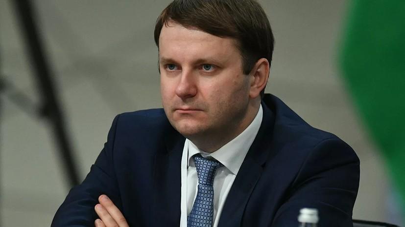 Орешкин назвал санкции США «серьёзной проблемой» всего мира