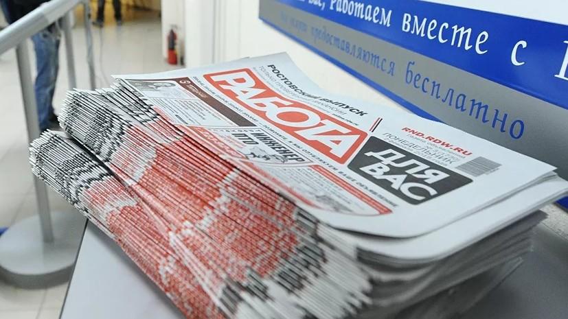 Глава Минтруда дал прогноз по безработице в России