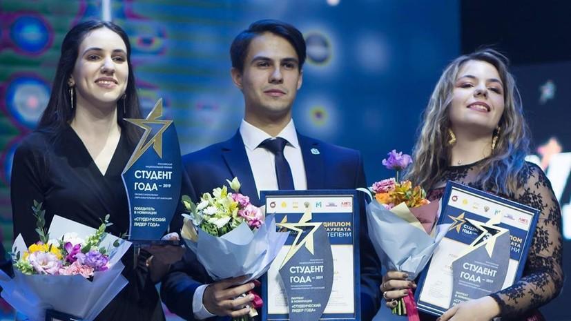 Представительница Санкт-Петербурга стала победителем премии «Студент года — 2019»