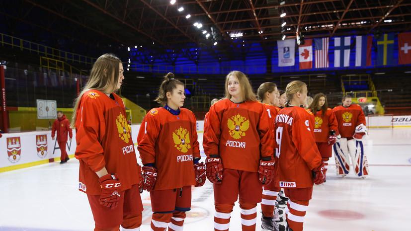 Российские хоккеистки проиграли Канаде на ЮЧМ