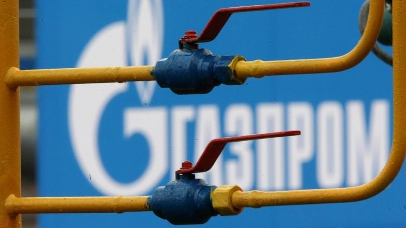 Эксперт оценил прогноз по экспорту «Газпрома» в Европу в 2019 году