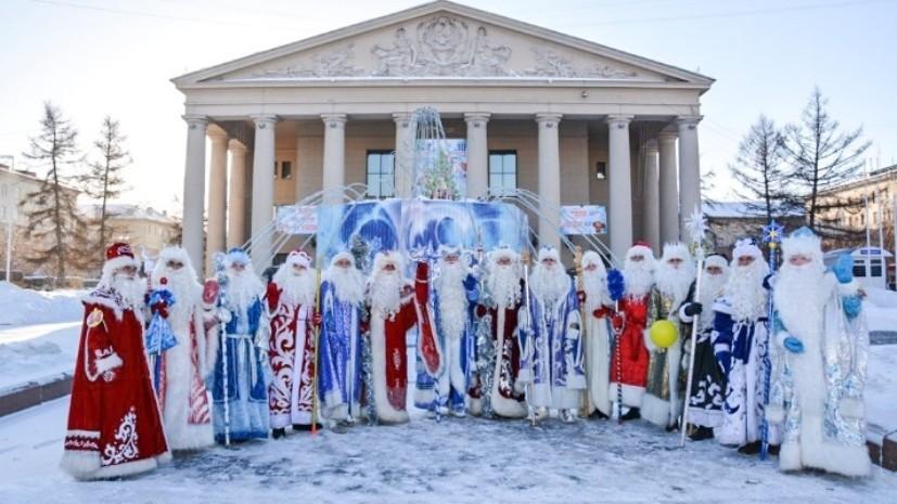 В Кемерове прошёл парад Дедов Морозов