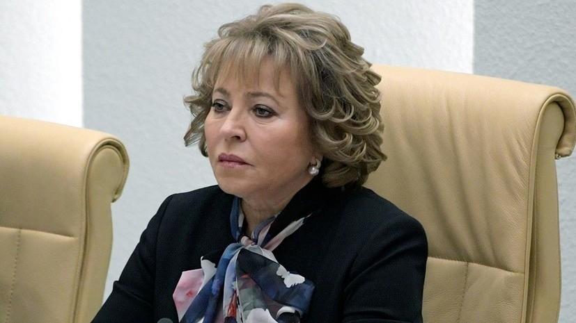 Матвиенко не исключила жёсткого ответа на действия Таллина по Sputnik