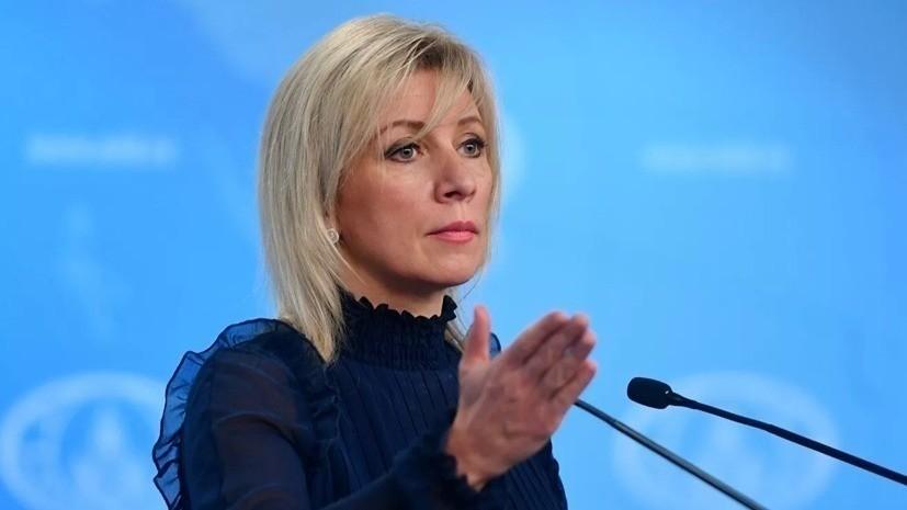 Захарова отметила роль Британии в ситуации с российскими СМИ в Эстонии