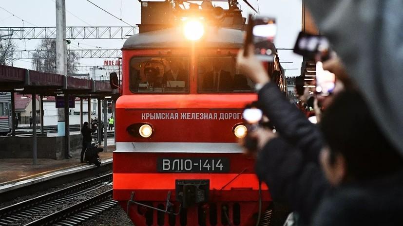 Первый двухэтажный поезд отправился из Симферополя в Москву