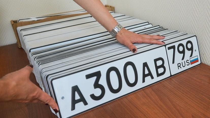 Эксперт оценил новые правила регистрации автомобилей