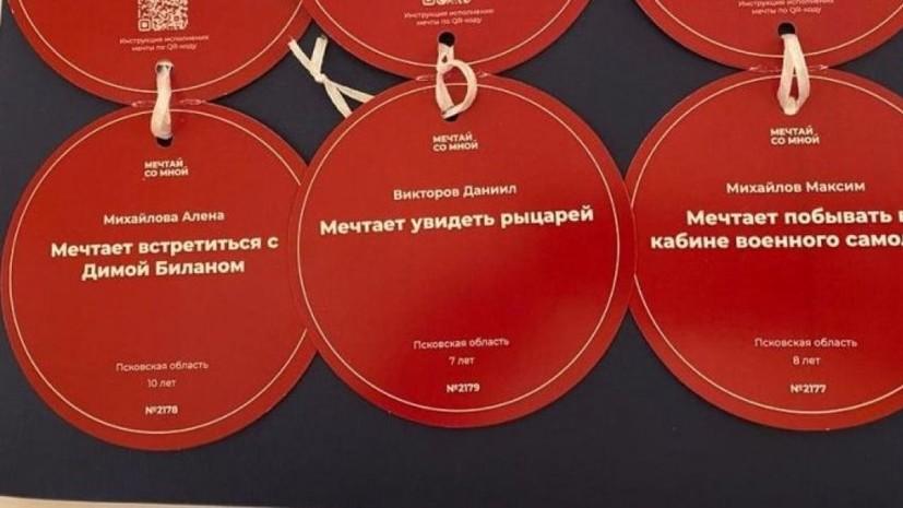 Власти Псковской области приняли участие в акции «Ёлка желаний»