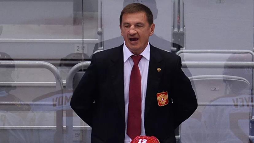 Брагин прокомментировал слухи о возможном уходе из молодёжной сборной России по хоккею