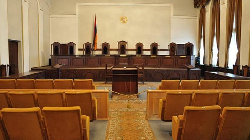 Главу КС Армении обвинили в злоупотреблении должностными полномочиями