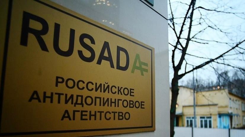 РУСАДА отправило уведомление в WADA о несогласии с санкциями в отношении России