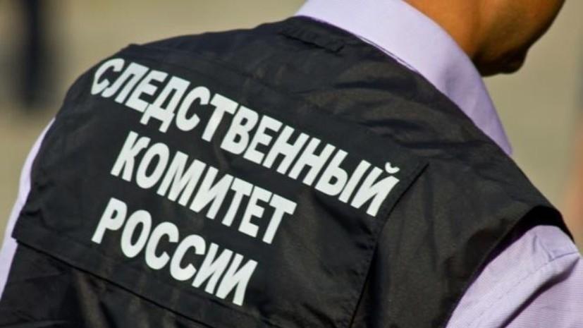 СК завёл дело после издевательств подростков над школьником на Алтае
