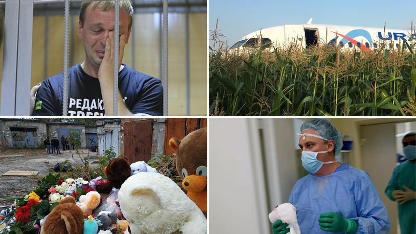 Приземление самолёта на кукурузном поле, увольнение врачей, дело Голунова: чем запомнился 2019 год