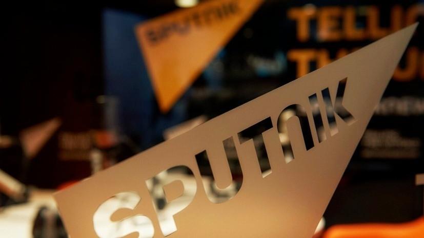 МИА «Россия сегодня» призвало Эстонию отменить санкции против Sputnik