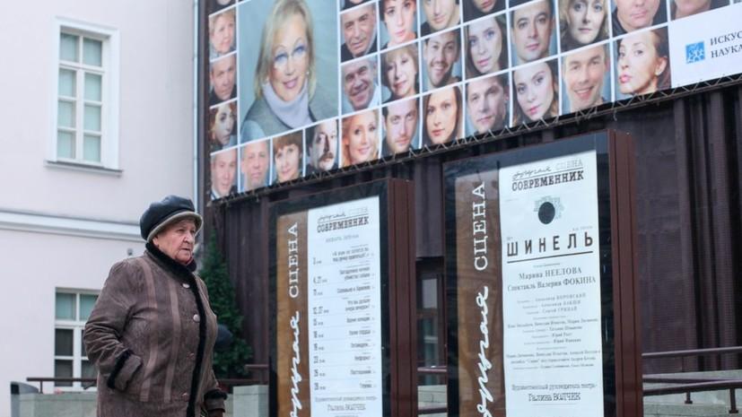 «Современник» отменил новогодний спектакль после смерти Волчек