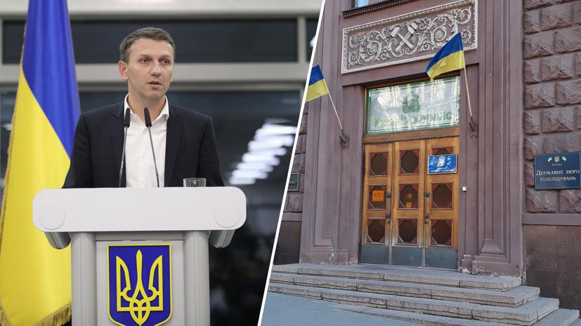 «Проблемы у Трубы только начались»: что известно об увольнении Зеленским главы ГБР Украины