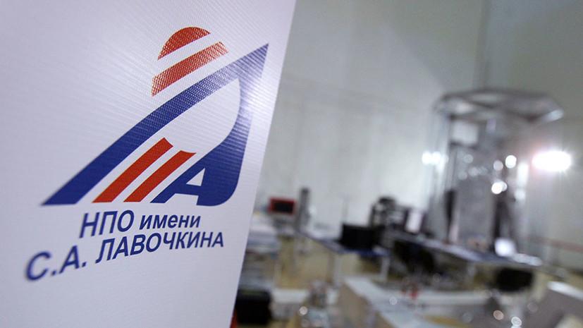 Суд вернул прокурору дело о хищении 330 млн рублей НПО Лавочкина
