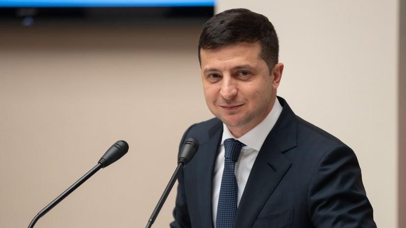 Зеленский назвал большой победой выплату «Газпрома» Украине