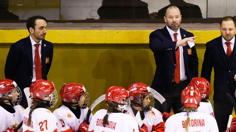 Сборная России проиграла США на МЧМ по хоккею среди девушек