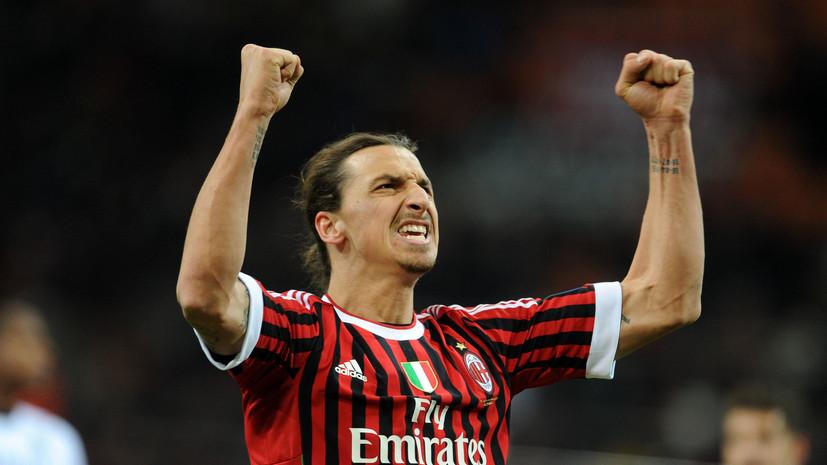 Ибрагимович рассказал о цели возвращения в «Милан»