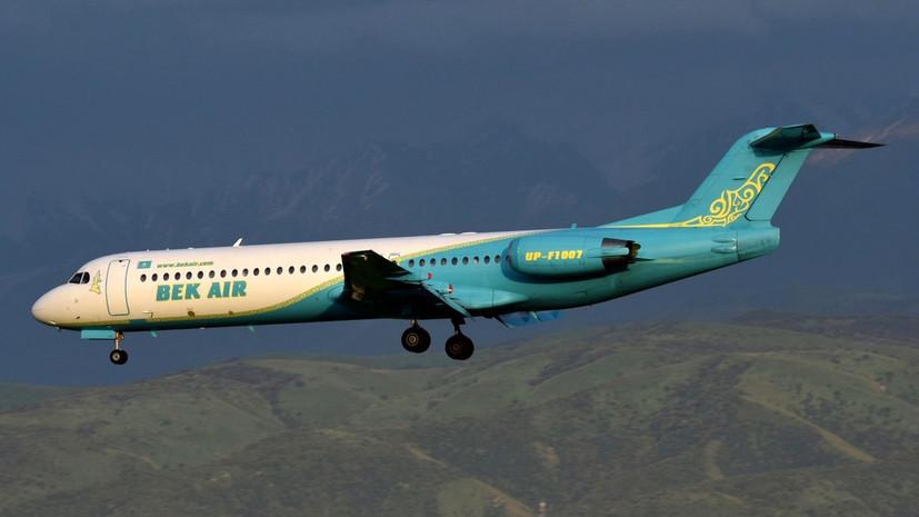 В Казахстане отменено порядка 100 рейсов авиакомпании BEK AIR
