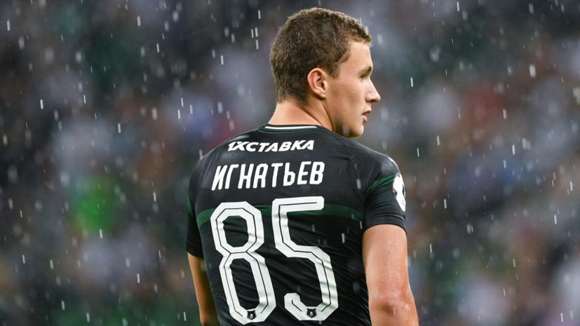 «Краснодар» объявил о трансфере Игнатьева в «Рубин»