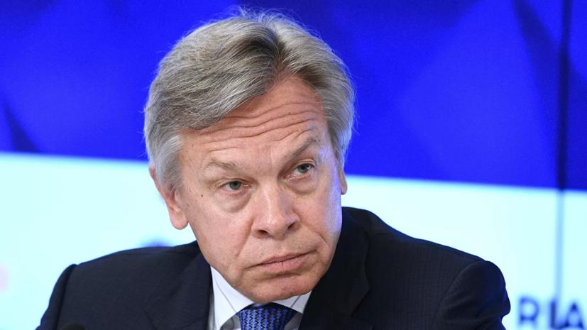 Пушков прокомментировал санкции США против «Северного потока — 2»
