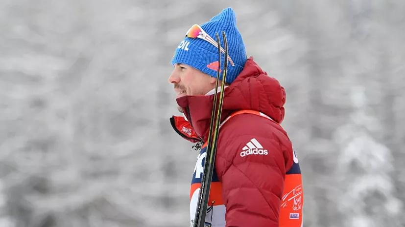 Устюгов выиграл масс-старт на «Тур де Ски» в Ленцерхайде, Большунов — третий