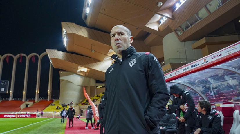 СМИ: «Монако» может объявить об увольнении Жардима 29 декабря
