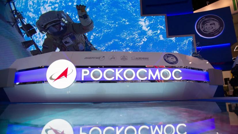 В «Роскосмосе» рассказали о планах по космическим пускам в 2020 году
