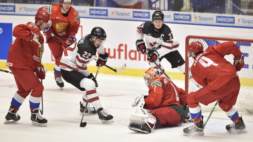 Сборная России одержала самую крупную победу над Канадой на МЧМ