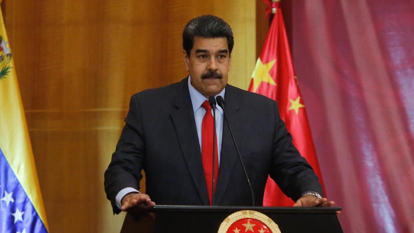 Мадуро поручил ГП ускорить процесс выдачи напавших на воинскую часть