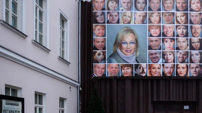 В Москве началось прощание с Волчек