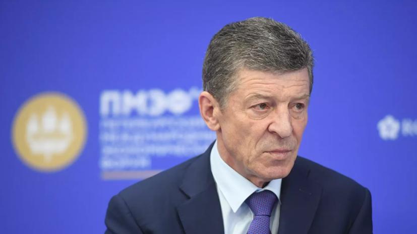 Козак назвал выплату «Газпромом» $2,9 млрд Киеву тяжёлым решением
