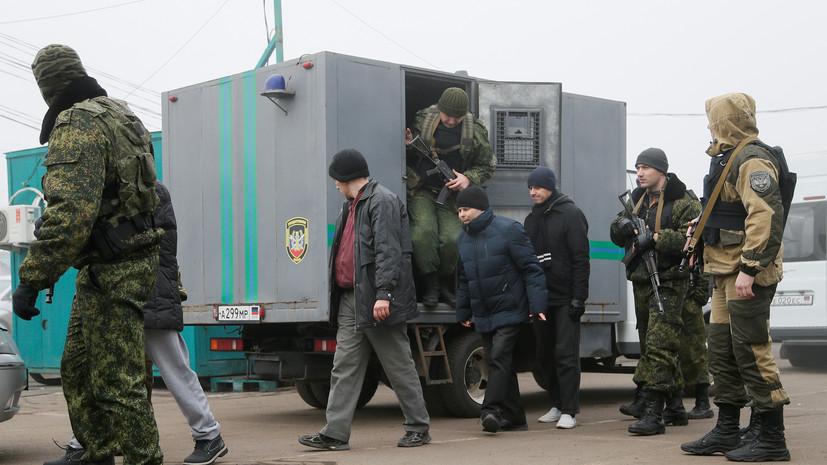 В ЕС оценили состоявшийся в Донбассе обмен пленными