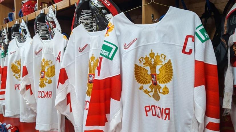 Определился состав сборной России по хоккею на матч с США на МЧМ