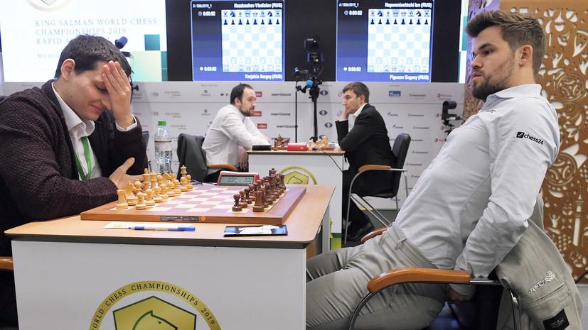 Первое поражение Карлсена, возвращение Крамника и уверенность Лагно: как прошёл первый день ЧМ по блицу в Москве