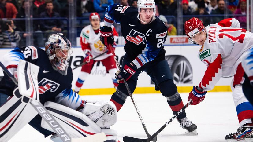 Сборная США забросила две шайбы за шесть секунд в матче с Россией на МЧМ
