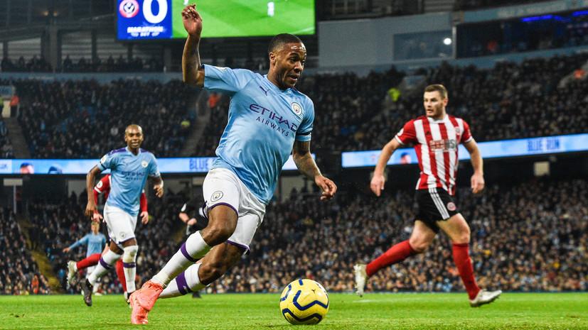 «Манчестер Сити» взял верх над «Шеффилдом» в 20-м туре АПЛ