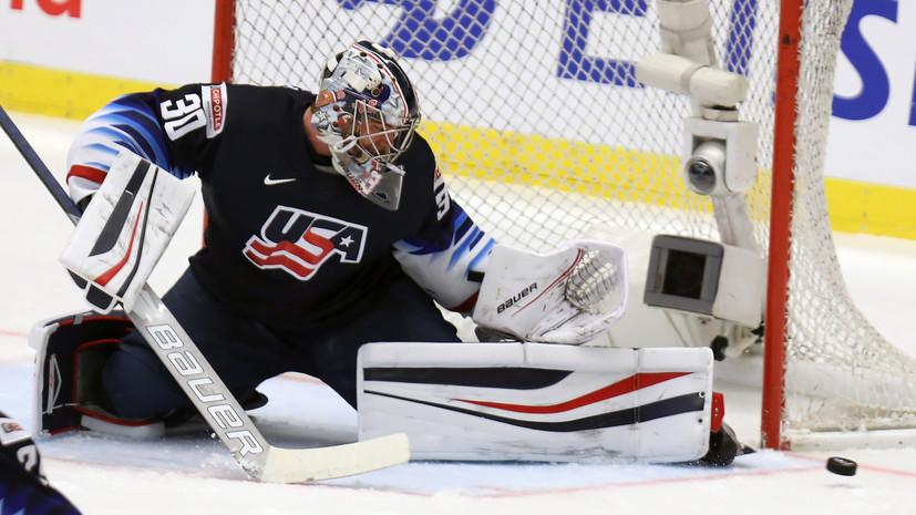 Сборная России сократила разрыв в счёте в матче с США на МЧМ