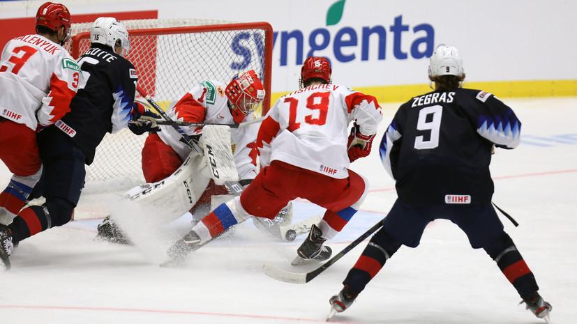Тренеры сборной России поменяли голкипера после трёх пропущенных шайб от США на МЧМ