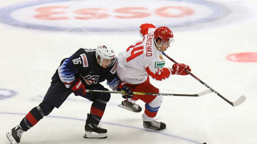 Второе поражение: Россия проиграла США в матче МЧМ по хоккею