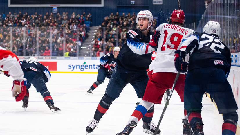Ртищев назвал игровым моментом потасовку с американским хоккеистом в матче МЧМ