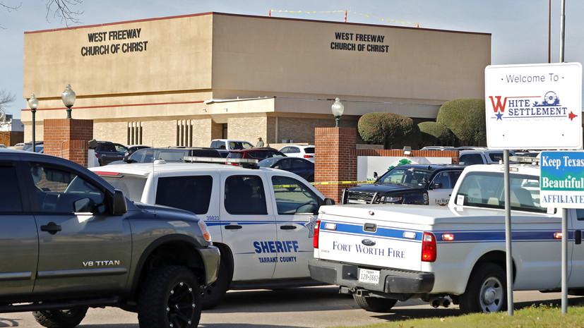 В результате стрельбы в церкви в штате Техас погибли два человека