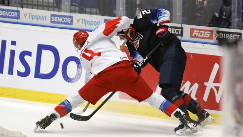«На льду разгорелась война»: что говорили после матча МЧМ по хоккею Россия — США